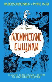 Горькавый Ник - Космические сыщики обложка книги
