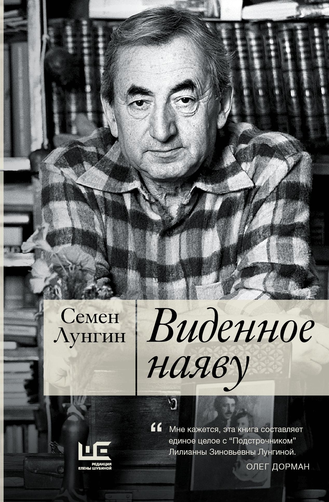 Лунгин С.Л. Виденное наяву