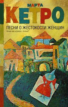 Кетро Марта - Песни о жестокости женщин обложка книги