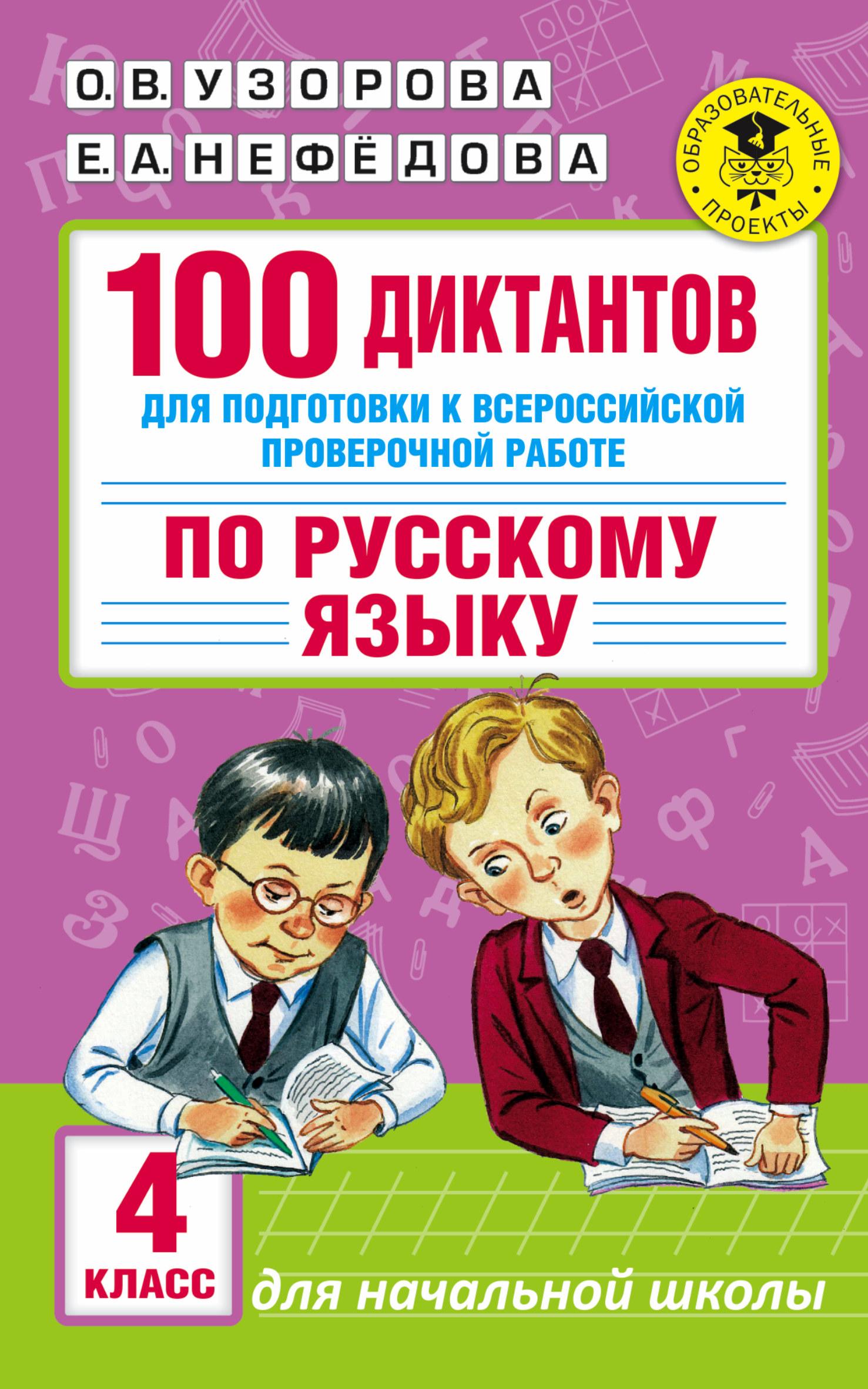 100 диктантов для подготовки к Всероссийской проверочной работе по русскому языку ( Узорова О.В.  )