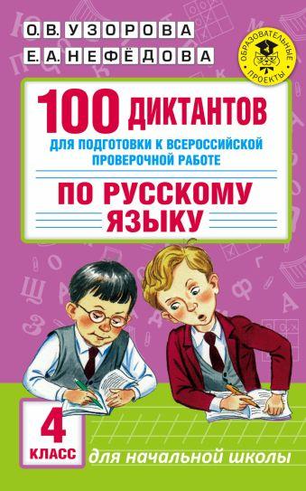 100 диктантов для подготовки к Всероссийской проверочной работе по русскому языку Узорова О.В.