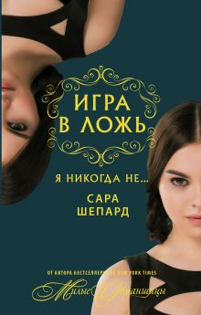 Шепард Сара - Игра в ложь. Я никогда не... обложка книги
