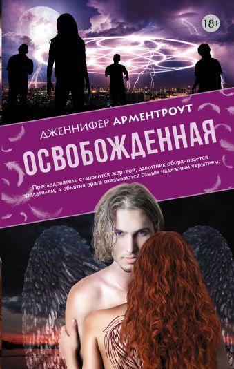 Освобожденная Арментроут Дженнифер