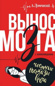 Ломанчинский А.А. - Вынос мозга с комментариями обложка книги