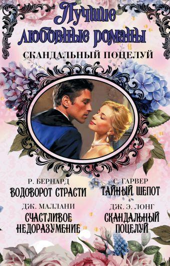 Лучшие любовные романы. Скандальный поцелуй Бернард Р., Гарвер С., Маллани Д., Лонг Дж.