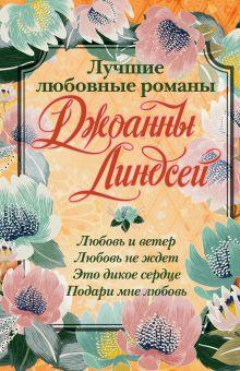 Линдсей Д. - Лучшие любовные романы Джоанны Линдсей обложка книги