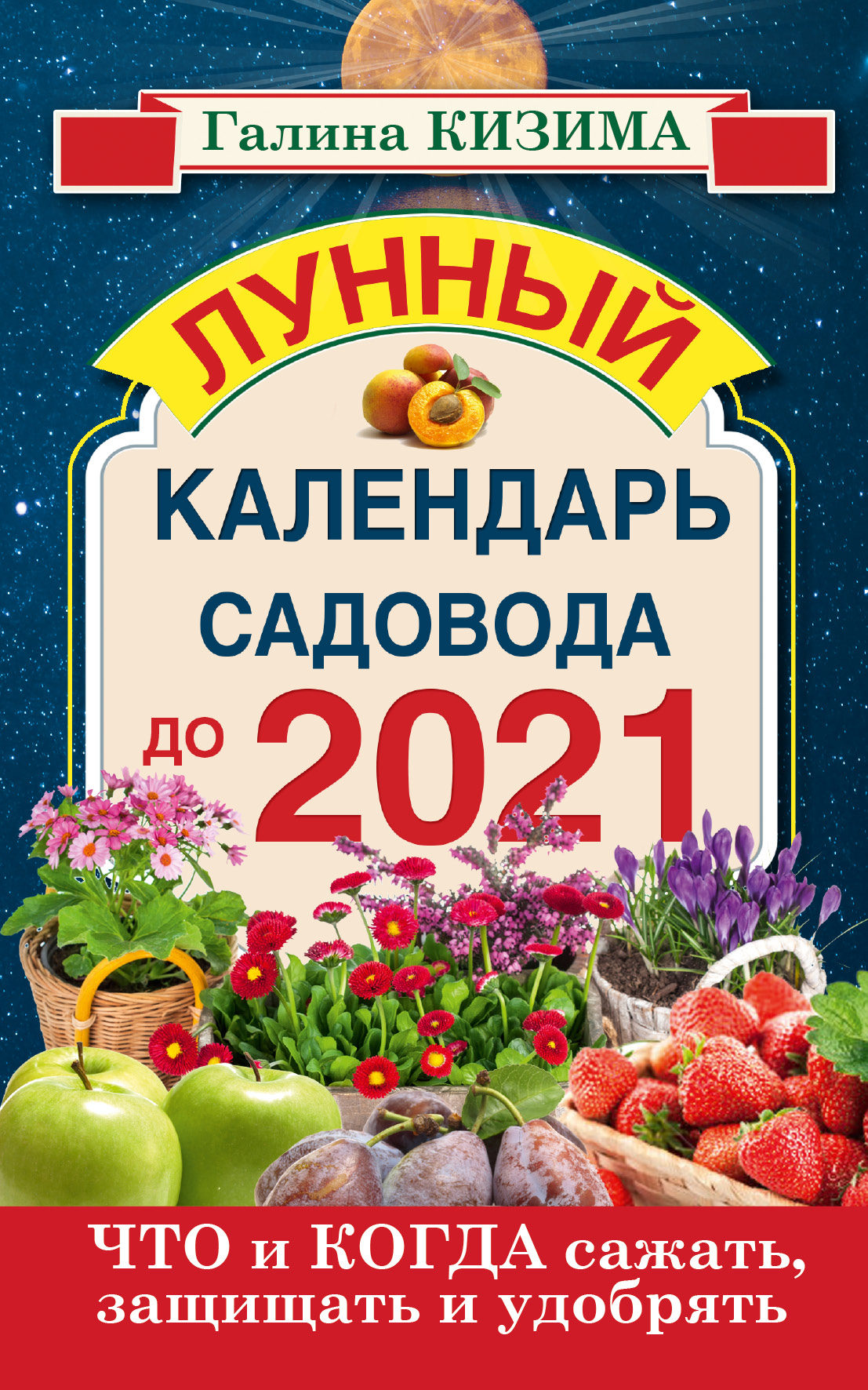 Что и когда сажать, защищать и удобрять. Лунный календарь садовода до 2021 года