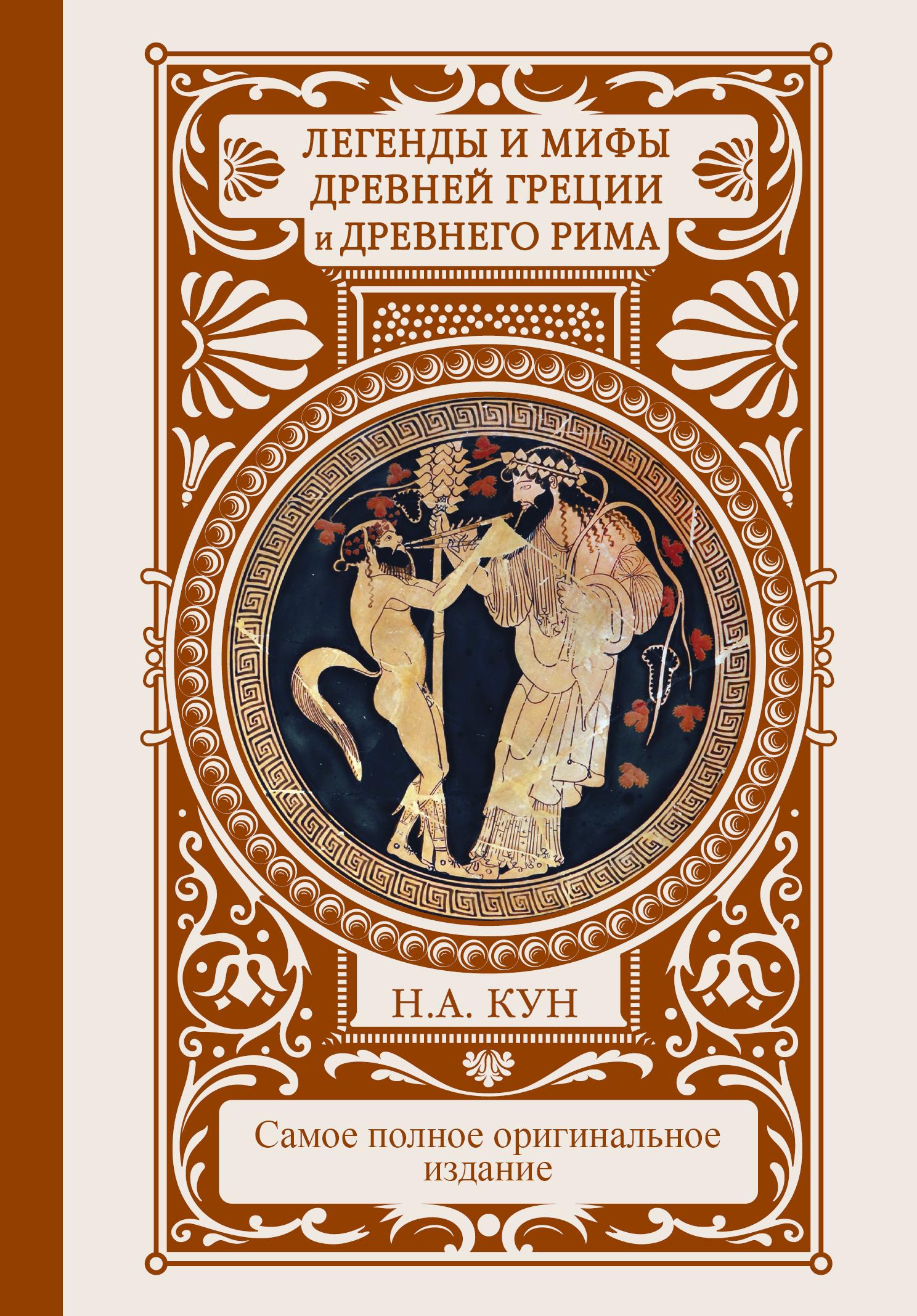 Легенды и мифы Древней Греции и Древнего Рима ( Кун Николай Альбертович  )