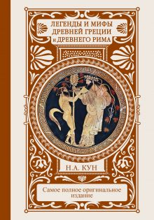 Кун Н.А. - Легенды и мифы Древней Греции и Древнего Рима обложка книги