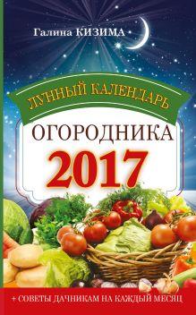 Кизима Г.А. - Лунный календарь огородника 2017 обложка книги