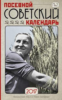 Сюткина О.А., Сюткин П.П. - Посевной советский календарь. Сажаем по ГОСТу обложка книги