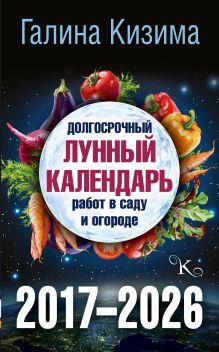 Кизима Г.А. - Долгосрочный Лунный календарь работ в саду и огороде. 2017-2026 обложка книги