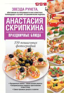 Скрипкина А.Ю. - Праздничные блюда обложка книги