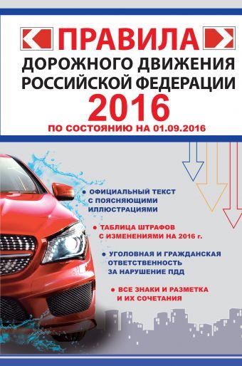 Правила дорожного движения Российской Федерации 2016 (по состоянию на 01.09.2016 г.) .