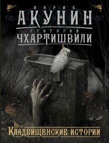Кладбищенские истории обложка книги