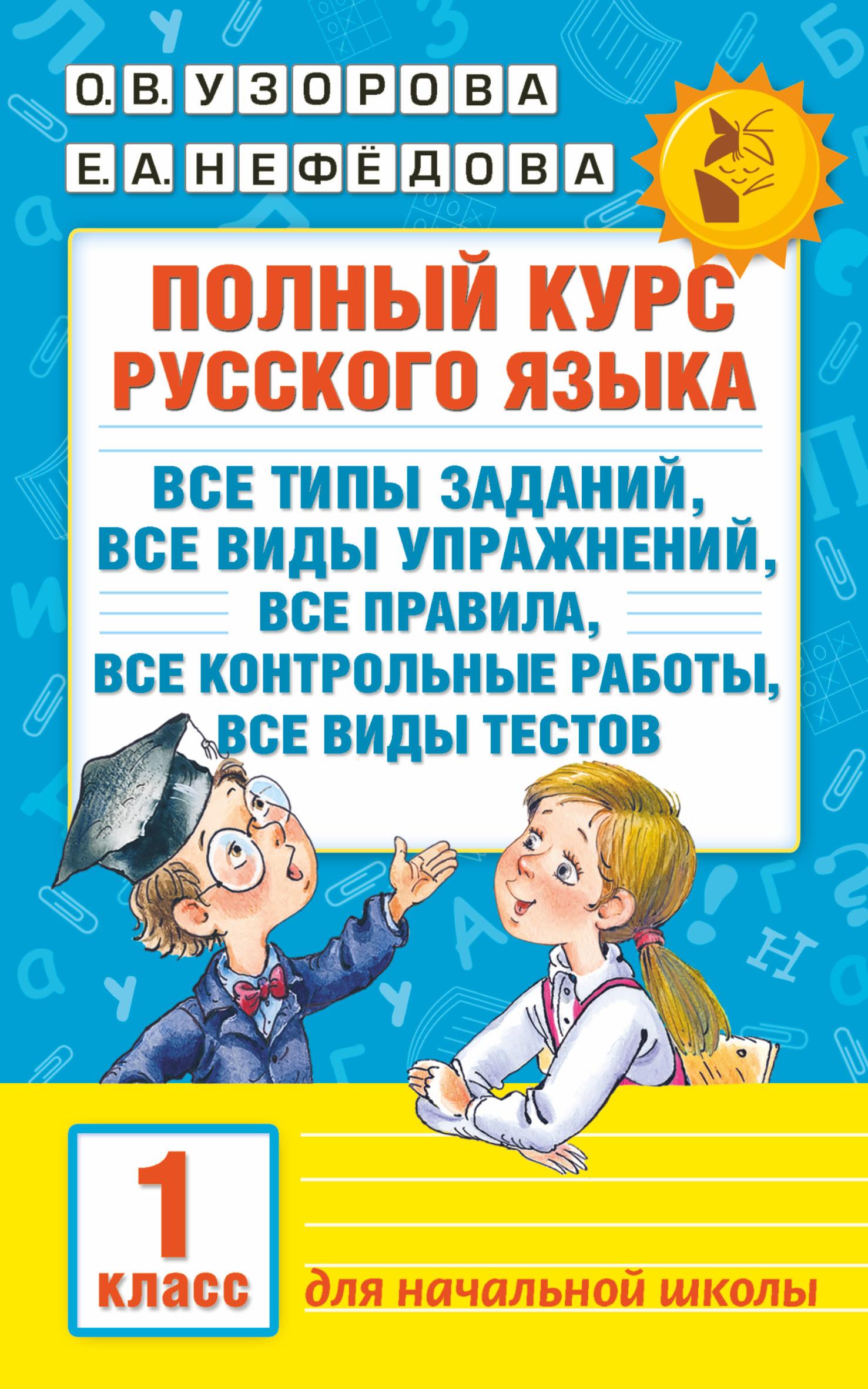 Полный курс русского языка. 1 класс