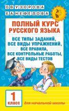 Узорова О.В. - Полный курс русского языка. 1 класс' обложка книги