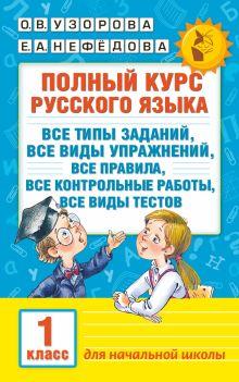 Узорова О.В. - Полный курс русского языка. 1 класс обложка книги
