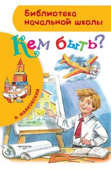 Кем быть? обложка книги