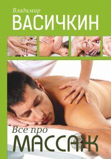 Васичкин В.И. - Все про массаж обложка книги