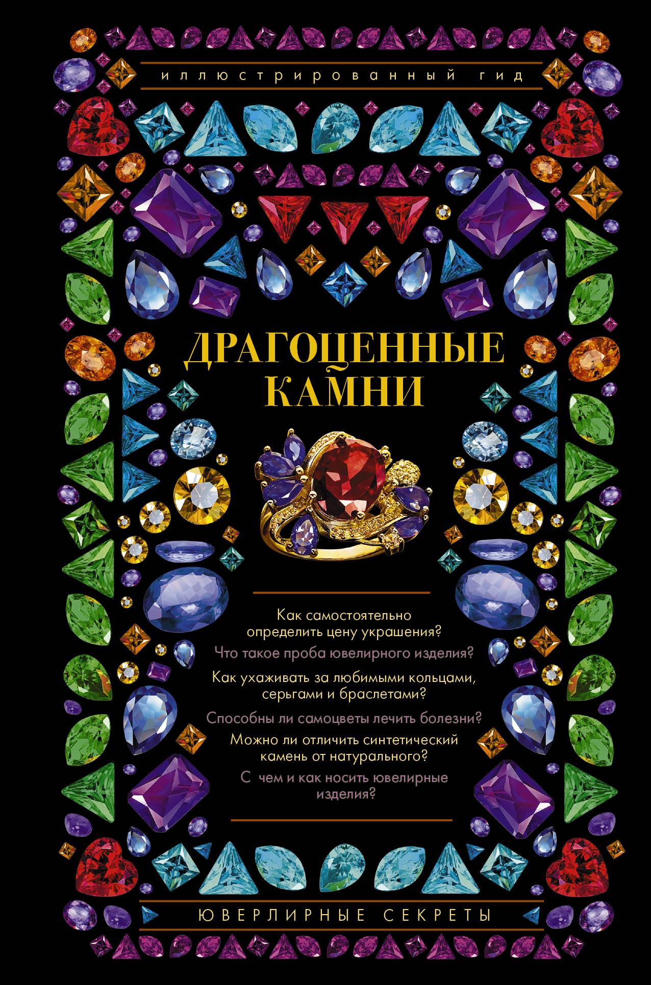 Драгоценные камни. Ювелирные секреты. Иллюстрированный гид ( Лагутенков А.А.  )