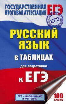 Савченкова Г.Ф. - ЕГЭ. Русский язык в таблицах. 10-11 классы обложка книги