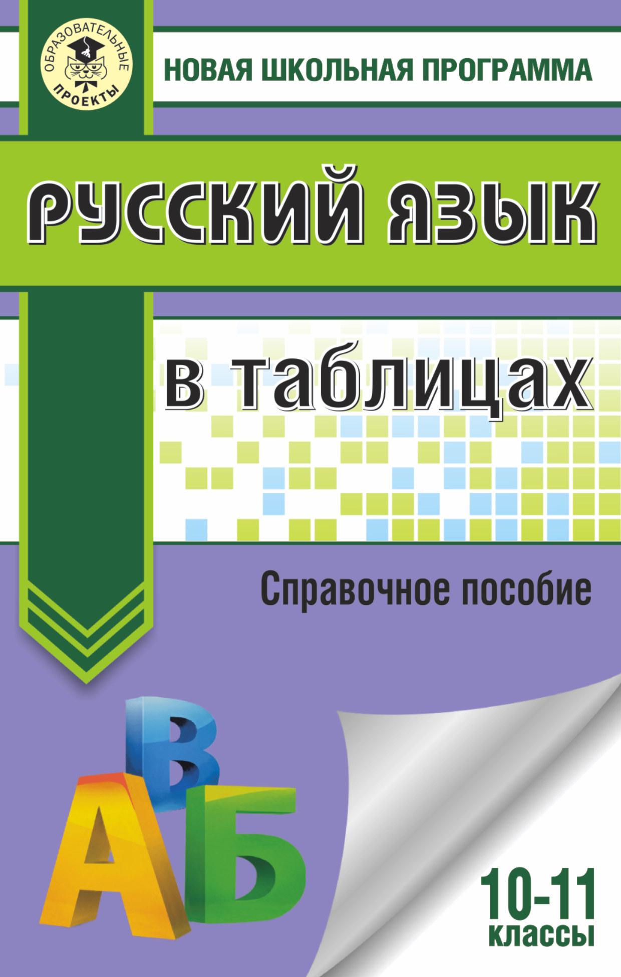 Русский язык в таблицах. 10-11 классы