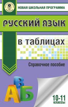 Савченкова Г.Ф. - Русский язык в таблицах. 10-11 классы обложка книги