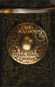 Жданов Л. - Царь Иоанн Грозный обложка книги