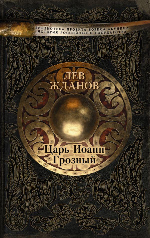 Царь Иоанн Грозный Жданов Л.