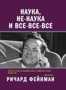 Купить Книга Наука, не-наука и все-все-все Фейнман Р. 978-5-17-099065-8 Издательство «АСТ»