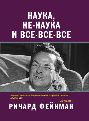 Наука, не-наука и все-все-все Фейнман Р.