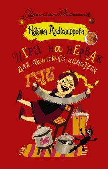 Александрова Наталья - Игра на нервах для одинокого ценителя обложка книги