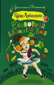 Александрова Наталья - Сковорода ближнего боя обложка книги