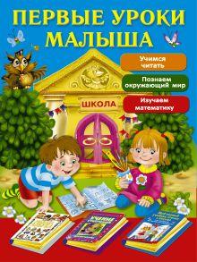 Шалаева Г.П., Дмитриева В.Г. - Первые уроки малыша обложка книги