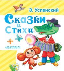 Успенский Э.Н. - Сказки и стихи обложка книги
