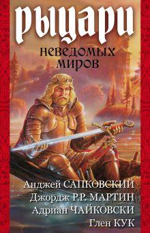 Рыцари неведомых миров обложка книги