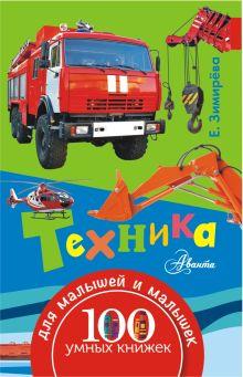 Зимирёва Е. - Техника обложка книги