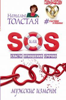 Толстая Наталья - SOS, или Спасти Отношения Срочно. Мужские измены обложка книги