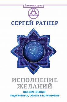 Ратнер Сергей - Исполнение желаний. Высшие знания: подключиться, скачать и использовать обложка книги