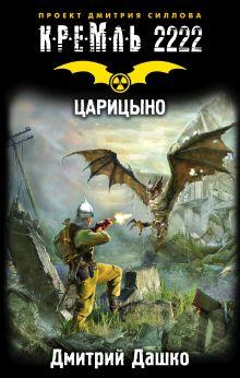 Дашко Д.Н. - Кремль 2222. Царицыно обложка книги