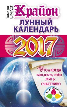 Шмидт Тамара - Крайон. Лунный календарь 2017. Что и когда надо делать, чтобы жить счастливо обложка книги