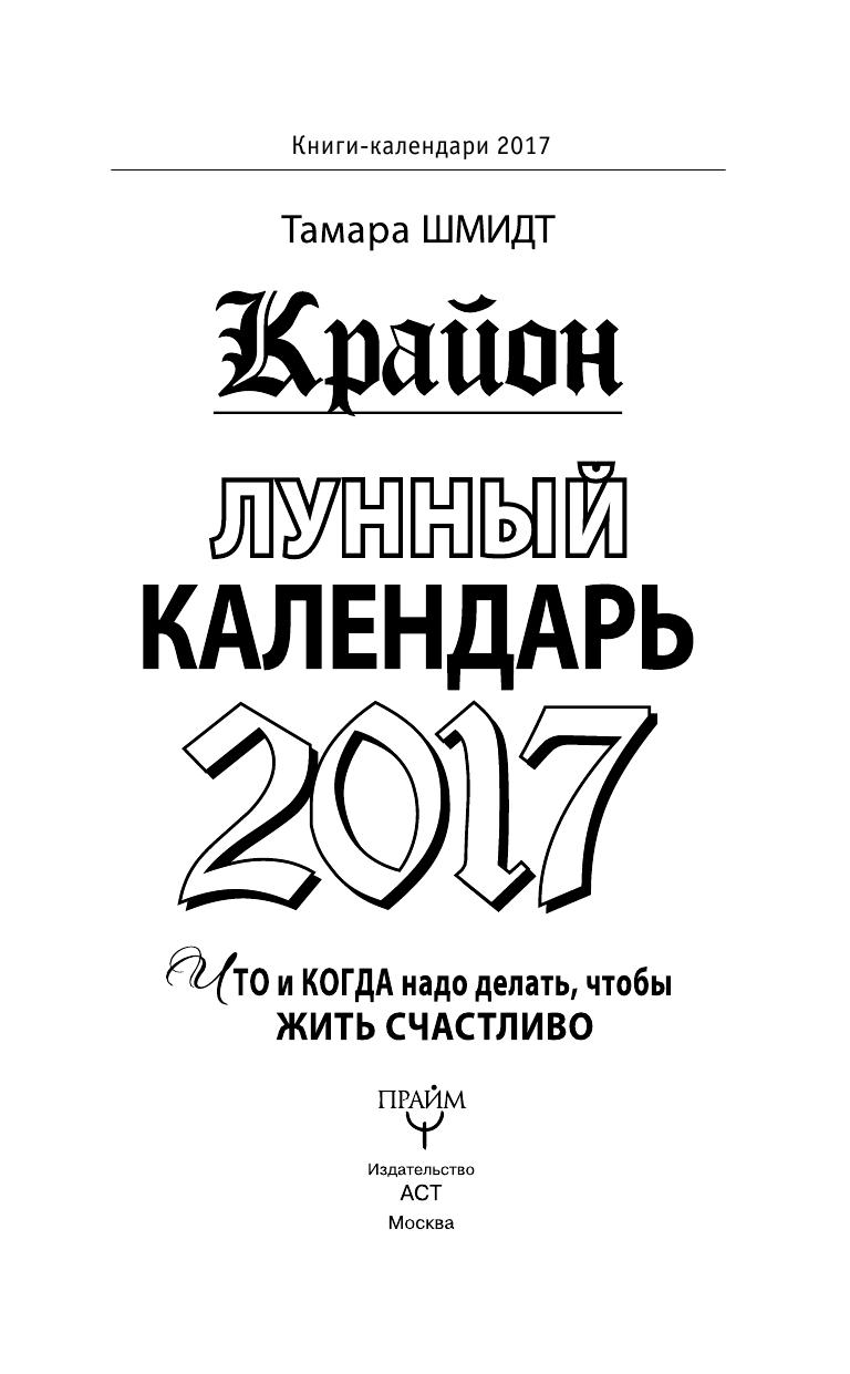 ТАМАРА ШМИДТ КРАЙОН ЛУННЫЙ КАЛЕНДАРЬ 2016 СКАЧАТЬ БЕСПЛАТНО