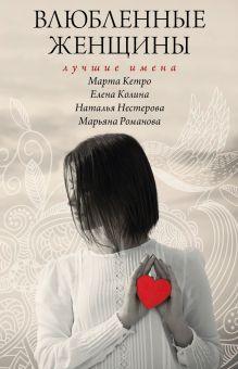 Влюбленные женщины. Лучшие имена (комплект из 4-х книг) обложка книги