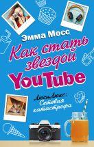 Мосс Эмма - Как стать звездой YouTube. ЛюсиЛюкс: Сетевая катастрофа' обложка книги