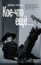 Китон Дайан - Кое-что ещё' обложка книги
