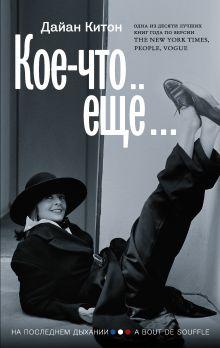 Китон Дайан - Кое-что ещё обложка книги