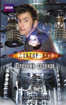 Баксендейл Т. - Доктор Кто. Пленник далеков обложка книги