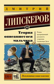 Липскеров Д.М. - Теория описавшегося мальчика обложка книги