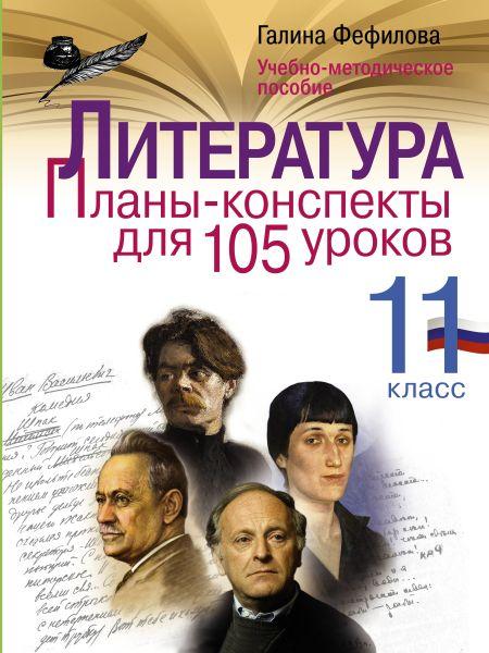 Литература. 11 класс. Планы-конспекты для 105 уроков. Учебно-методическое пособие